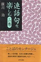 連語句を楽しむ〈2巻〉