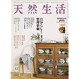 2019年12月号 保存版のレシピ集!定番おかずベストレシピ 別冊