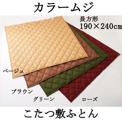ノーブランド品 こたつ敷ふとん カラー無地 長方形 190×240cm こたつ敷き布団 ローズ  ローズ B01CS2WB3Q