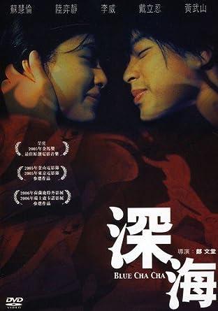 Amazon com: Blue Cha Cha [Shen Hai] [Subtitles]: Huang Wu-shan, Leon