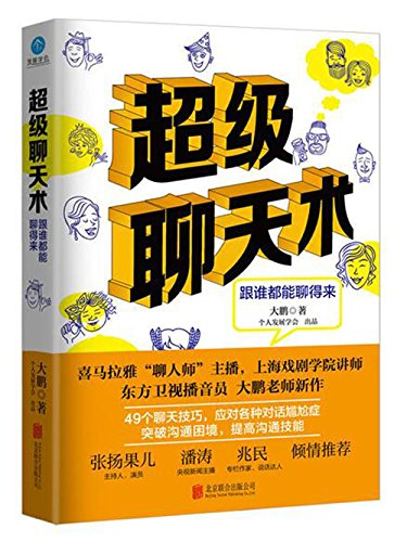 Read Online Super Ways of Talking (Chinese Edition) ebook