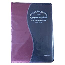 Buy Double Color Red Letter Bible Book Online At Low Prices In India