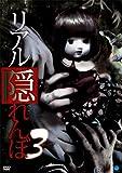 リアルかくれんぼ 3 [DVD]
