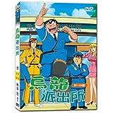 こちら葛飾区亀有公園前派出所 DVD(1話~104話 4DISC) (台湾輸入版) 中国語
