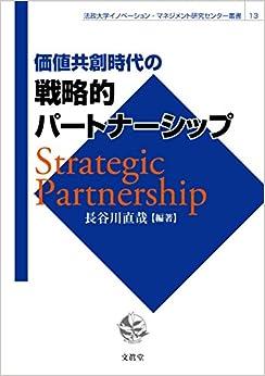 価値共創時代の戦略的パートナーシップ