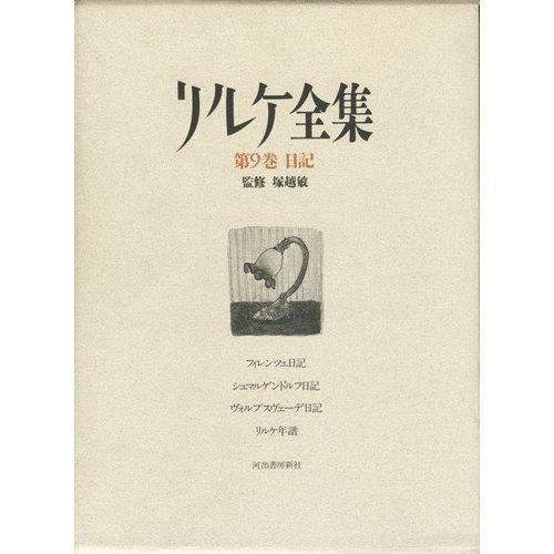 日記 (リルケ全集)