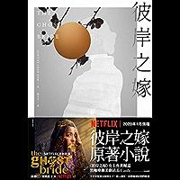 彼岸之嫁: The Ghost Bride (Traditional Chinese Edition)