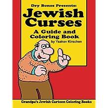 Jewish Curses: a Guide and Coloring Book: Dry Bones Cartoon Drawings (Grandpa's Jewish Cartoon Coloring Books) (Volume 1)