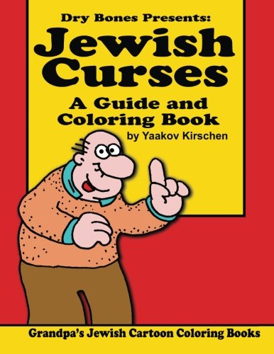 jewish-curses-a-guide-and-coloring-book-dry-bones-cartoon-drawings-grandpas-jewish-cartoon-coloring-