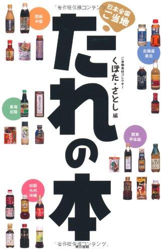日本全国 ご当地 たれの本