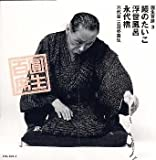 圓生百席(3)鰻のたいこ/浮世風呂/永代橋