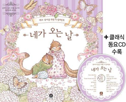 Poem Coloring Book For Prenatal Parenting Anti Stress Art Therapy DIY Heal Paint Fun Relax Classic Children Song CD 1 Free Gift Giraffe Bookmark KIM
