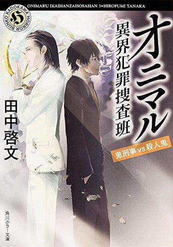 オニマル 異界犯罪捜査班 鬼刑事VS殺人鬼 (角川ホラー文庫)