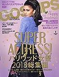 GOSSIPS(ゴシップス) 2019年 01 月号 [雑誌]