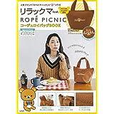 リラックマ feat. ROPE PICNIC コーデュロイバッグ BOOK トートバッグ