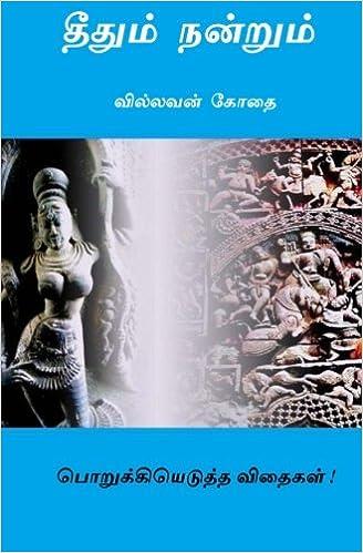 short articals: theethum nandrum   (Tamil Edition): g
