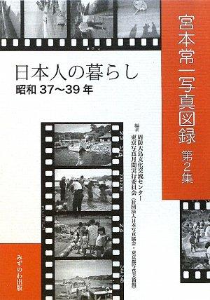 宮本常一写真図録〈第2集〉日本人の暮らし 昭和37~39年 (宮本常一写真図録 第 2集)