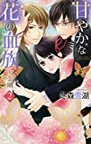 甘やかな花の血族~金剛2 (ミッシィコミックスYLC Collection)