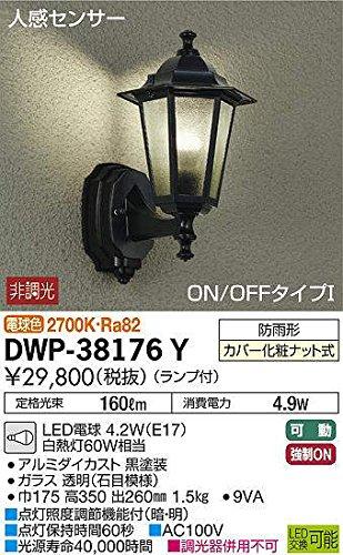 大光電機(DAIKO) LED人感センサー付アウトドアライト (ランプ付) LED電球 4.7W(E17) 電球色 2700K DWP-38176Y B00DU4Z1L6 11617