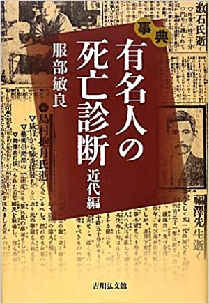 Book's Cover of 事典 有名人の死亡診断 近代編 (日本語) 単行本 – 2010/5/1