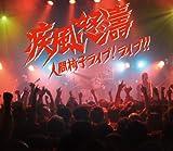 SHIPPU DOTO- NINGEN ISU LIVE! LIVE!!(2CD+DVD)