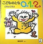 こどものとも0・1・2 「こちょこちょ」 2003年9月号 通巻102号