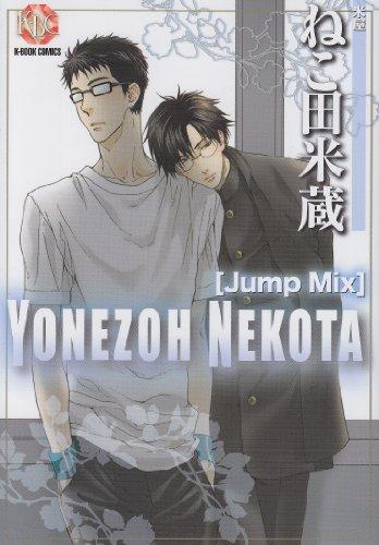 ねこ田米蔵―Jump Mix 米屋 (K-Book Comics)