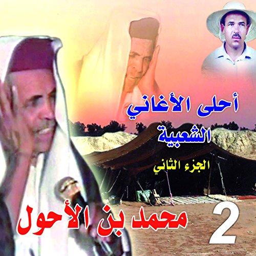 music aghani chaabia