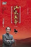 王立群读《史记》汉武大帝 (百家讲坛)