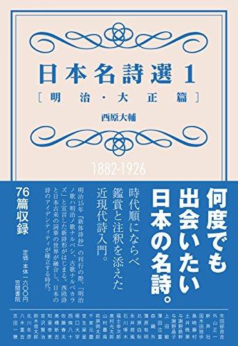 日本名詩選1[明治・大正篇]