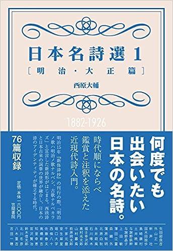 日本名詩選1[明治・大正篇] | 西...