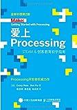 爱上Processing:Steam&创客教育初学指南(彩图第2版)