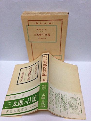 三太郎の日記―合本 (1950年) (角川文庫)