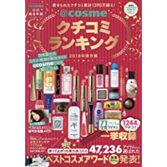 @cosmeクチコミランキング 最新号 サムネイル
