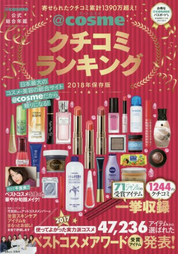 @cosmeクチコミランキング 2018年発売号 大きい表紙画像