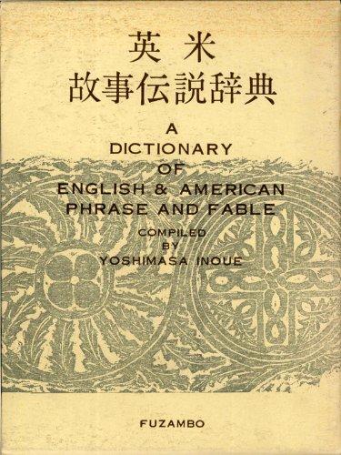 英米故事伝説辞典