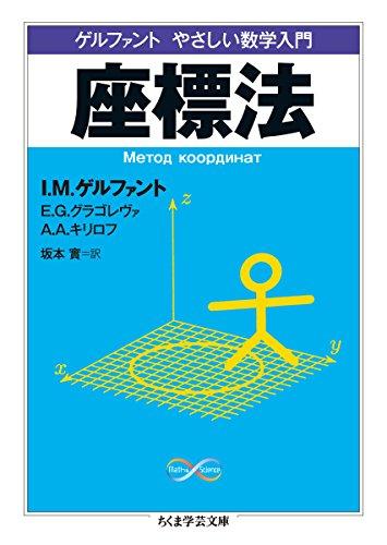 ゲルファント やさしい数学入門 座標法 (ちくま学芸文庫)