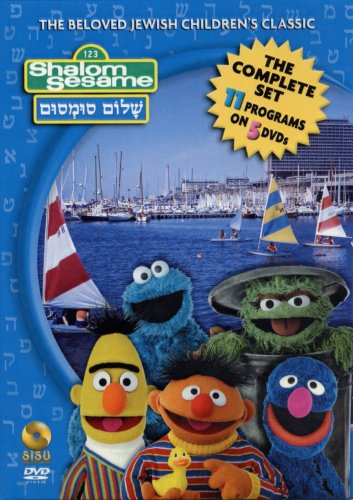 Shalom Sesame The Beloved Jewish Children's Classic by UNKNO