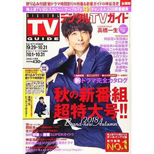 デジタルTVガイド 2018年11月号 表紙画像