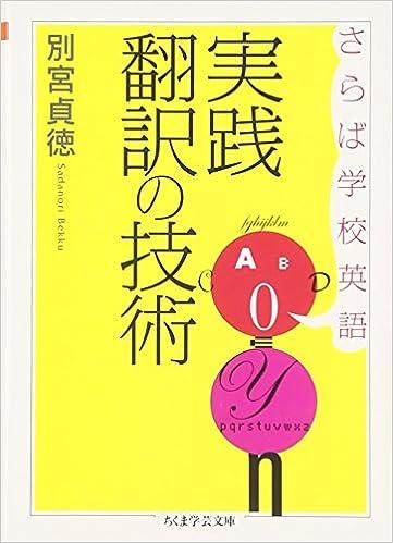 さらば学校英語 実践翻訳の技術 (ちくま学芸文庫) の商品写真