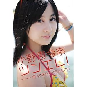 『小野恵令奈写真集「ツンエレ! ~帰ってきたえれぴょん(18)~」』