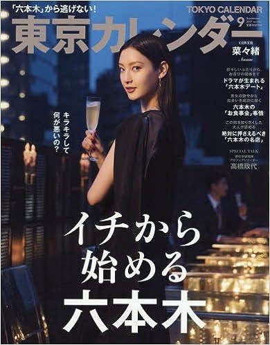 東京カレンダー 2017年09月号