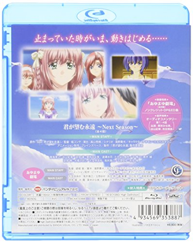 Animation - Kimi Ga Nozomu Eien Next Season Complete Edition [Japan BD] BCXA-388