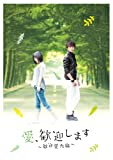 [DVD]愛、歓迎します~歓迎愛光臨~DVD-BOX