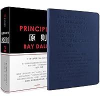 原则+原则效率手账(套装共2册)