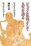 img - for Jazu to buppo   soshite jinsei o kataru book / textbook / text book