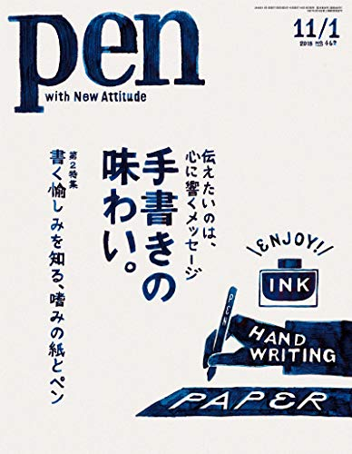 Pen (ペン) 「特集:手書きの味わい。」〈2018年11/1号〉 [雑誌]