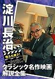 甦る名調子!淀川長治クラシック名作映画解説全集 II [DVD]