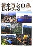 栃木百名山ガイドブック 改訂新版