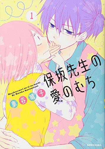 保坂先生の愛のむち(1) (KCx)
